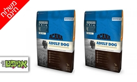 2 שקי מזון לכלב בוגר ACANA