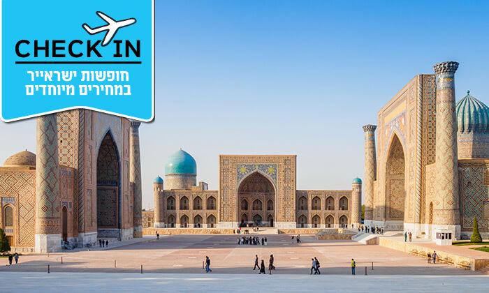 5 חדש! טיול מאורגן באוזבקיסטן - דרך המשי