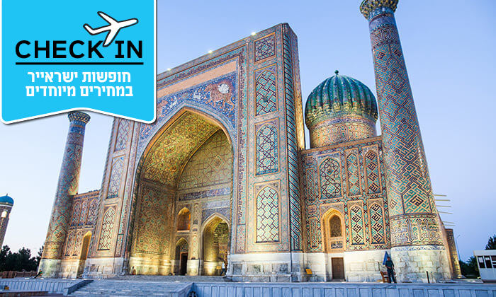 8 חדש! טיול מאורגן באוזבקיסטן - דרך המשי