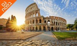 חופשה ברומא, כולל פסח