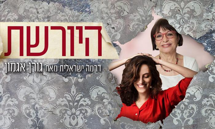 2 כרטיס להצגה היורשת, בית החייל תל אביב