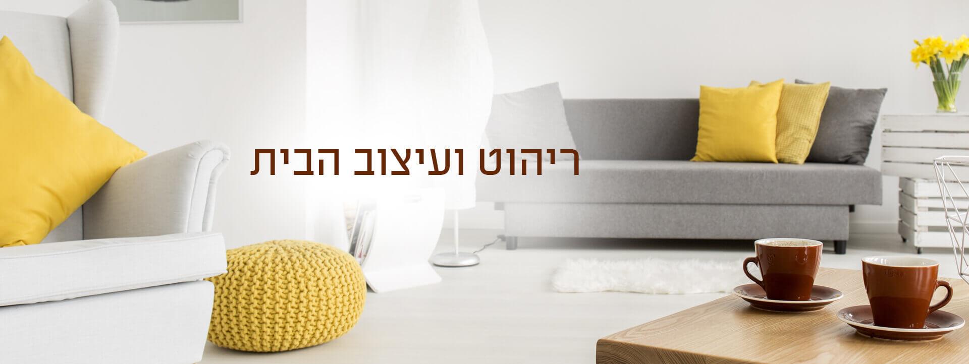 ריהוט ועיצוב הבית
