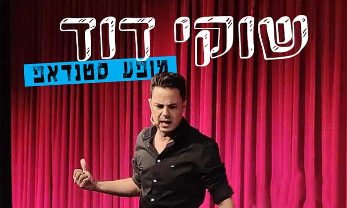 2 כרטיס למופע של שוקי דוד, תל אביב וחולון
