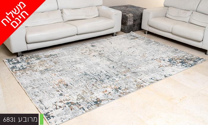 3 שטיח לסלון הבית איסיי - משלוח חינם!