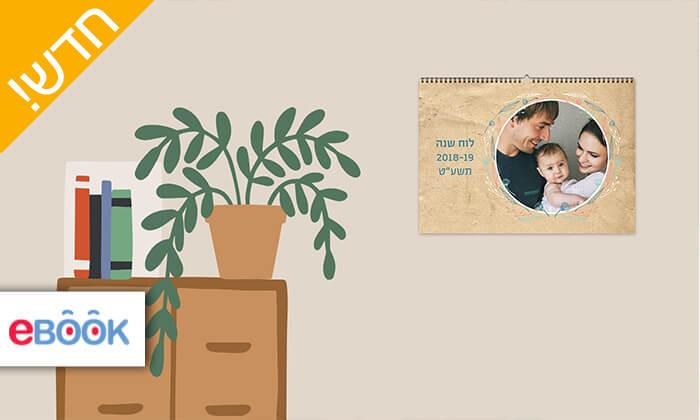 2 לוח שנה בעיצוב אישי באתר eBOOK