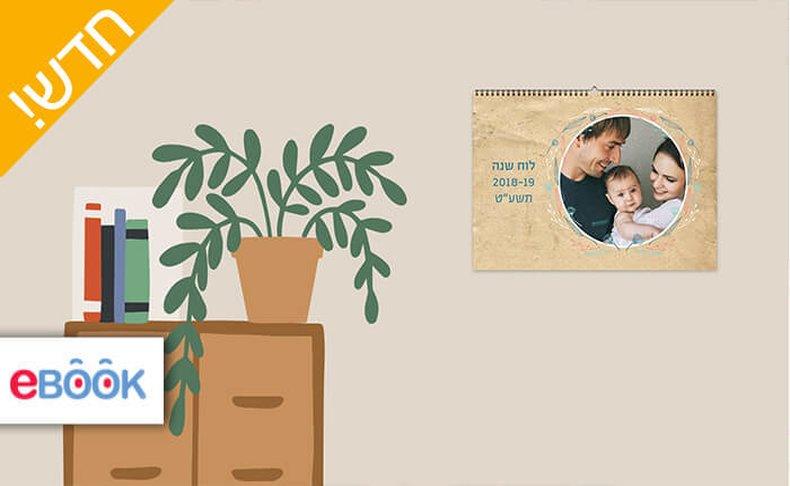 לוח שנה בעיצוב אישי באתר eBOOK