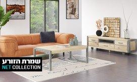 שולחן סלון דגם הילו