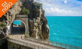 קמפניה - דרום איטליה, כולל פסח