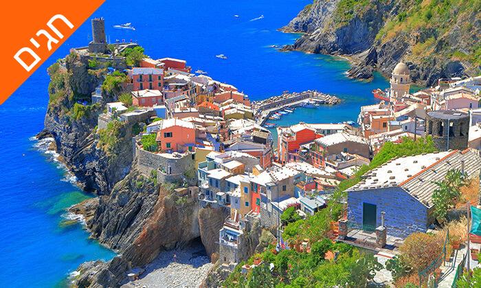7 קיץ וחגים בריביירה האיטלקית - כולל רכב ומלון מומלץ