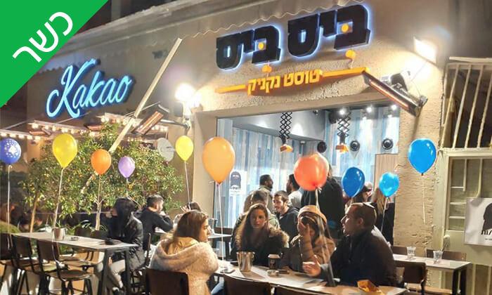 4 טוסט נקניק כשר ב'ביס ביס', רוטשילד תל אביב