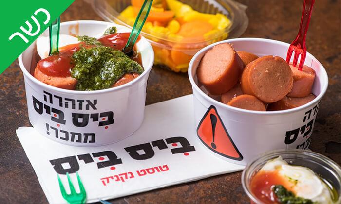 5 טוסט נקניק כשר ב'ביס ביס', רוטשילד תל אביב