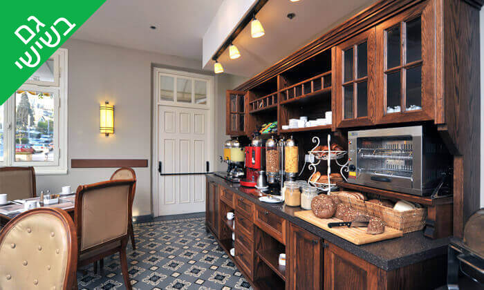 5 ארוחת בוקר בופה במלון הבוטיק קולוני, המושבה הגרמנית חיפה