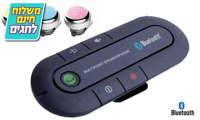 3 דיבורית Bluetooth לרכב- כולל משלוח חינם!