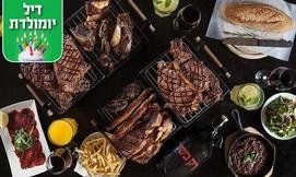 ארוחת800 גרם בשר ב'רק בשר'