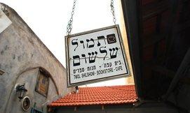 חופשה של תרבות בירושלים