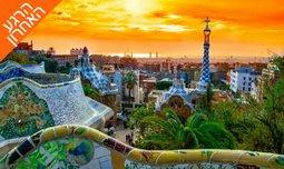 הרגע האחרון: פסח בברצלונה
