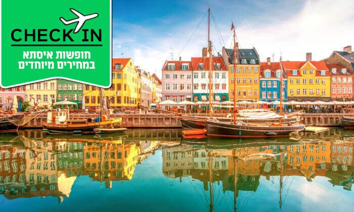 3 יולי-אוגוסט למשפחות בכפר נופש בדנמרק, כולל פארק מים