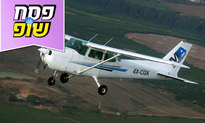 2 טייס ליום אחד, בית הספר לטיסה Moonair - שדה התעופה הרצליה
