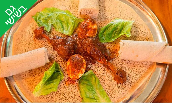 5 לליבלה Lalibela תל אביב - ארוחה אתיופית מסורתית