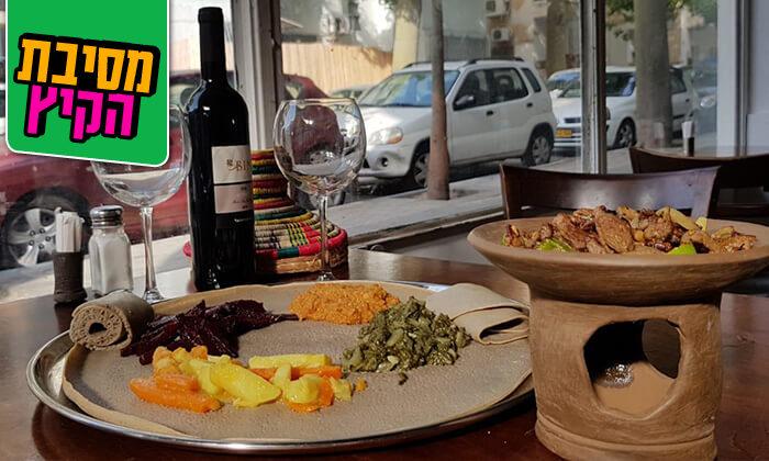 2 לליבלה Lalibela תל אביב - ארוחה אתיופית מסורתית