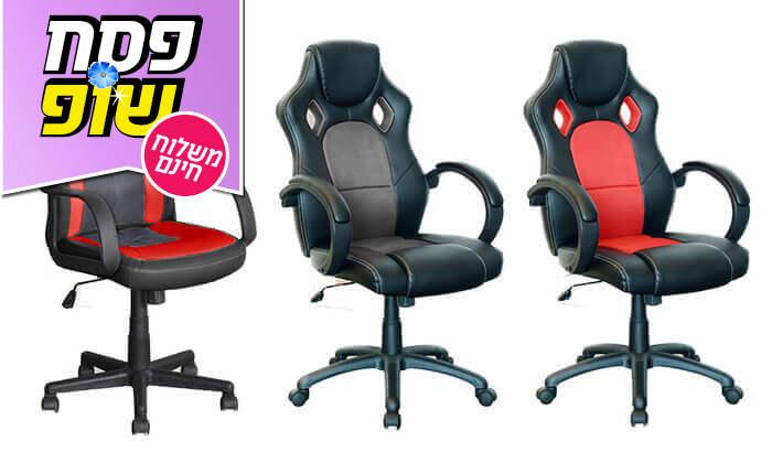 2 כיסא גיימינג MY CASA - משלוח חינם!