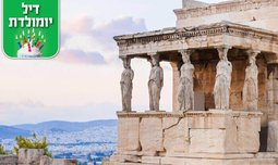 מרץ באתונה, יוון - מלון מומלץ