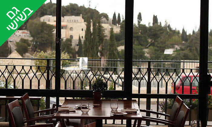 2 ארוחה זוגית במסעדת מונטיפיורי הכשרה, ירושלים
