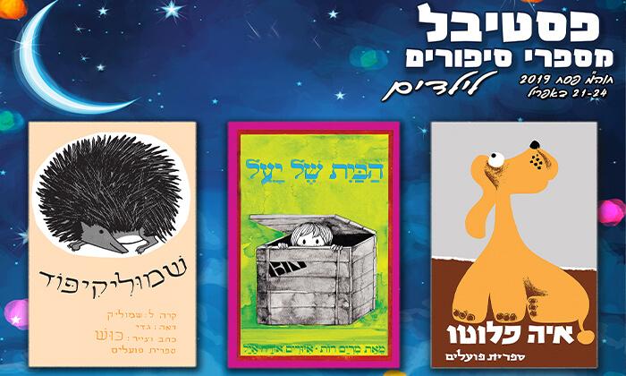 """2 פסטיבל מספרי סיפורים לילדים בחוה""""מ פסח - תיאטרון הפארק, גני יהושוע תל אביב"""