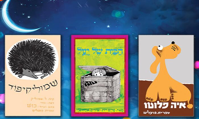 """4 פסטיבל מספרי סיפורים לילדים בחוה""""מ פסח - תיאטרון הפארק, גני יהושוע תל אביב"""