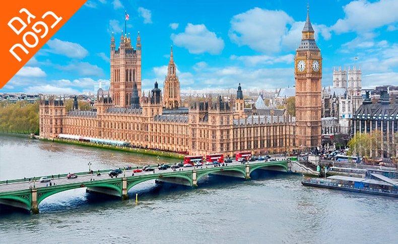 חופשה בלונדון כולל פסח ושבועות