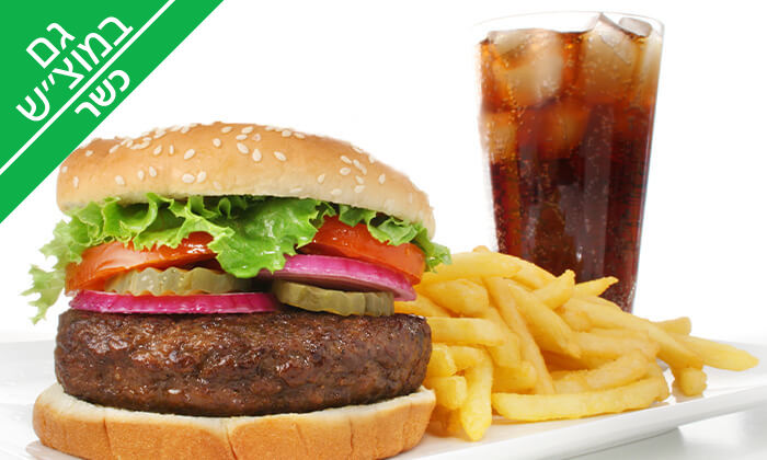 2 המבורגרי בהוד השרון - ארוחה כשרה