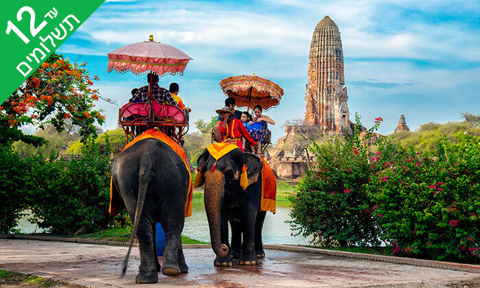 5 טיול משפחות מאורגן לתאילנד, כולל יולי-אוגוסט וחגים