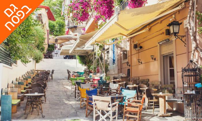 11 חופשת 5 כוכבים באתונה, כולל פסח ושבועות