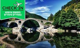 טיול מאורגן 6 ימים בבולגריה