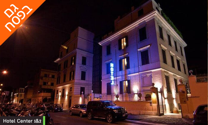 4 אפריל ברומא, כולל פסח - העיר הכי רומנטית, האתרים הכי יפים, האוכל הכי טעים
