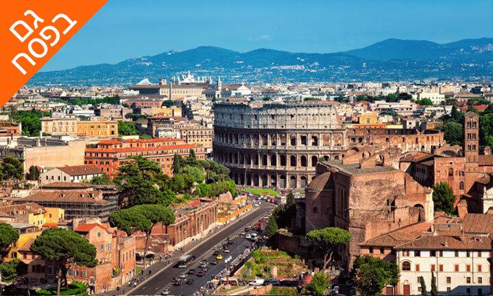 7 אפריל ברומא, כולל פסח - העיר הכי רומנטית, האתרים הכי יפים, האוכל הכי טעים