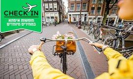 חופשה באמסטרדם, כולל חגים