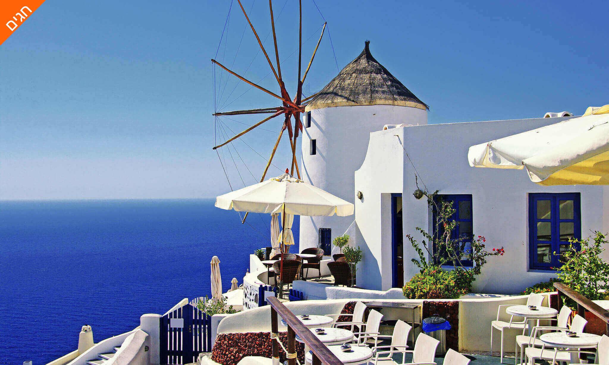 3 קיץ 5 כוכבים בסנטוריני - האי הקסום ביותר ביוון, כולל חגים