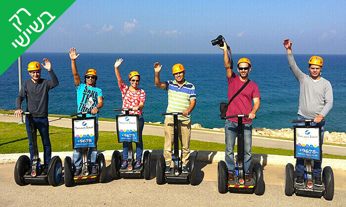 2 Smart Tour - סיור סגווי סובב תל אביב עם מדריך