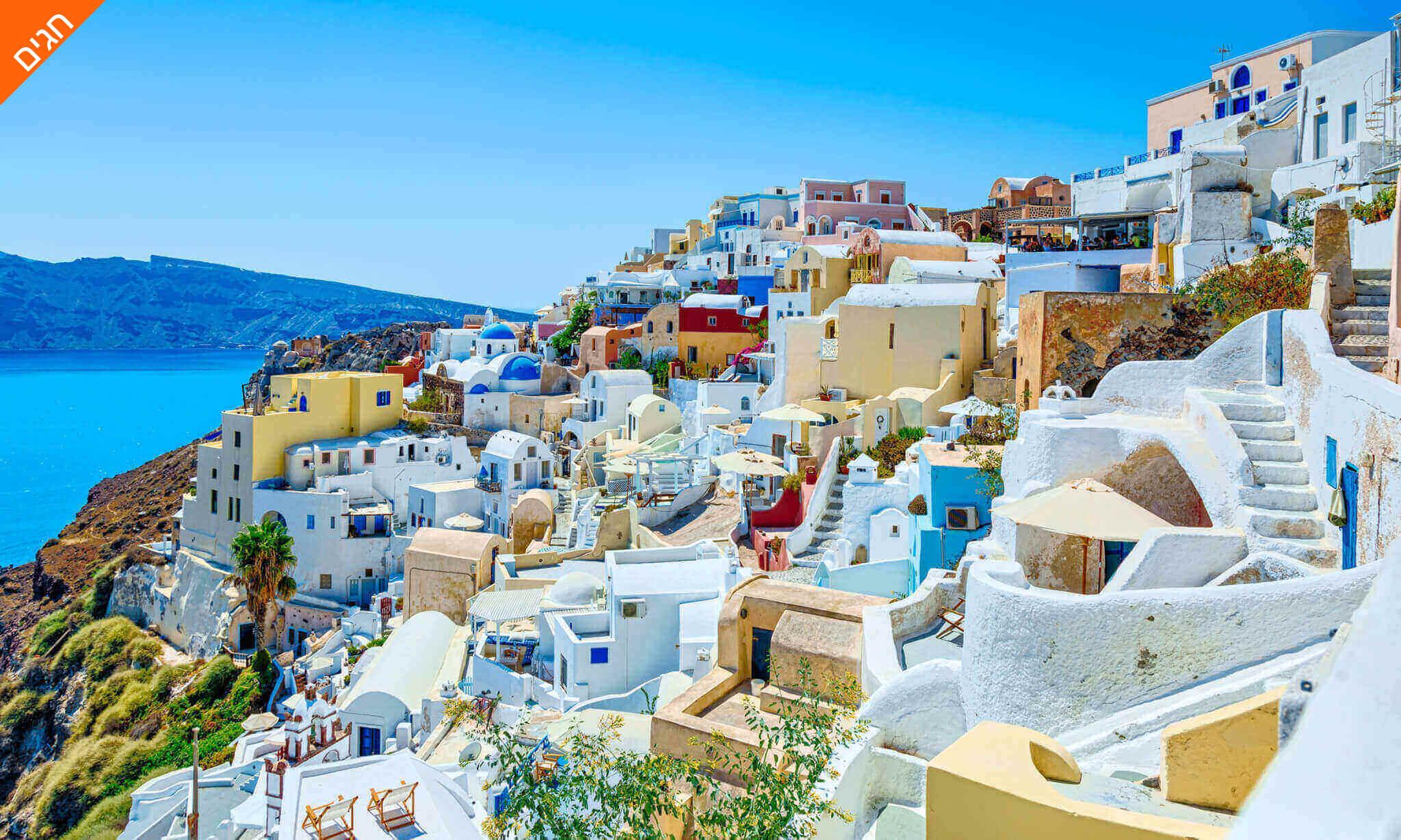 7 חופשה בסנטוריני - האי הקסום ביותר ביוון, כולל חגים