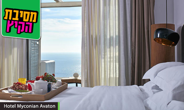 """10 מיקונוס - חופשת 5* באי הקסום ביותר ביוון במלון מרשת Myconian, כולל סופ""""ש"""