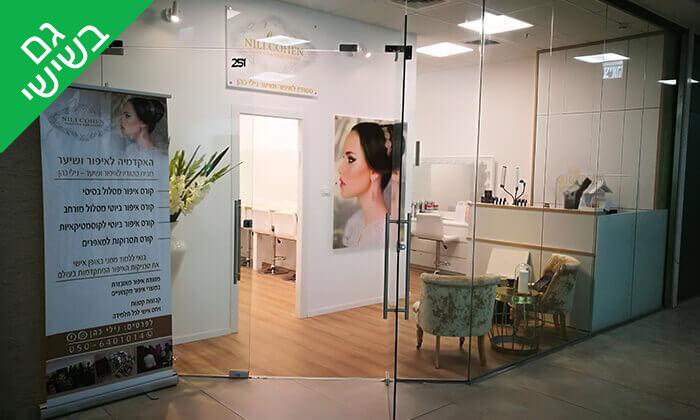 2 סדנת איפור אישית בסטודיו של נילי כהן, ראשון לציון