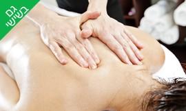 עיסוי בקליניקת טיפול במגע