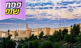 סיורים בירושלים בחול המועד פסח