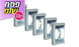 סט 5 מנורות LED נדבקות