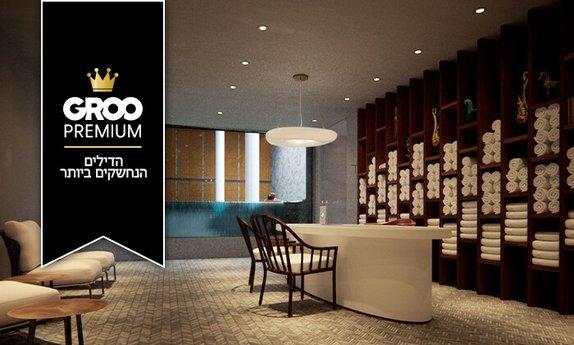 חדש-חבילת ספא זוגית, מלון NYX