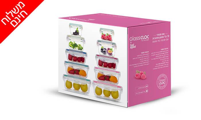 3  סט 10 קופסאות food appeal - משלוח חינם