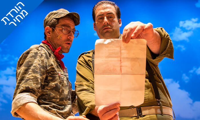 3 גבעת חלפון אינה עונה - כרטיס להצגה בתיאטרון הבימה