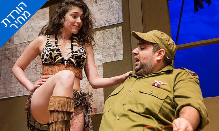 6 גבעת חלפון אינה עונה - כרטיס להצגה בתיאטרון הבימה