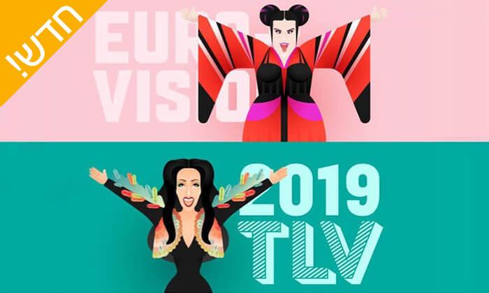 2 סיור מוזיקליבתל אביב בעקבות האירוויזיון - Rainbow tour TLV